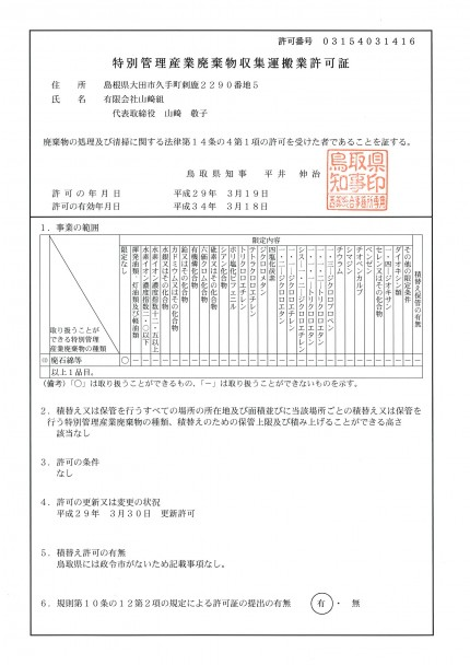 特管産廃収集運搬許可証(鳥取)