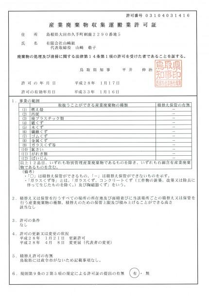 鳥取県産業廃棄物運搬許可証